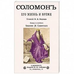 Соломон его жизнь и время