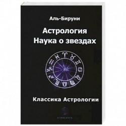 Астрология. Наука о звездах. Аль-Бируни