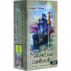 Таро магических символов (78 карт +инструкция)
