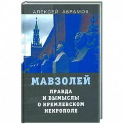 Правда и вымыслы о кремлевском некрополе и мавзоле