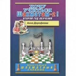 Хочу учиться шахматам-2 !Второй год обучения