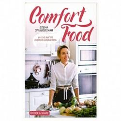 Comfort Food. Вкусно, быстро и удобно каждый день