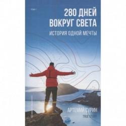280 дней вокруг света: история одной мечты. Том 1