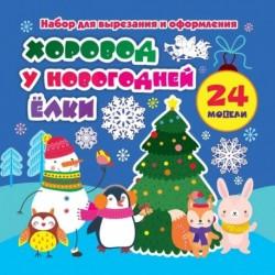 Набор для вырезания и оформления 'Хоровод у новогодней ёлки'. 24 модели