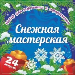 Набор для вырезания и оформления 'Снежная мастерская', 24 модели