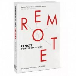 Remote. Офис не обязателен(Мягкая обл)