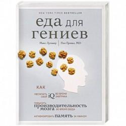Еда для гениев. Как увеличить свой IQ во время завтрака, повысить производительность мозга во время обеда и