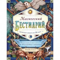 Магический бестиарий. Вдохновляющие послания и ритуалы от 36 волшебных животных 36 карт и книга