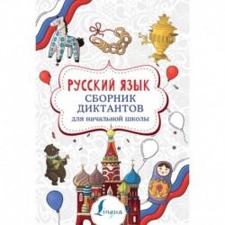 Русский язык. Сборник диктантов для начальной школы