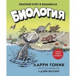 Биология.Краткий курс в комиксах