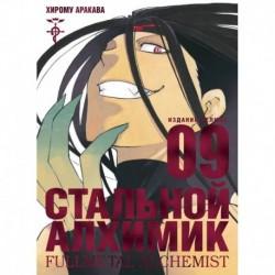 Стальной Алхимик.Книга 9