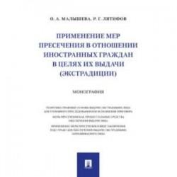 Применение мер пресечения в отношении иностранных граждан в целях их выдачи (экстрадиции) Монография