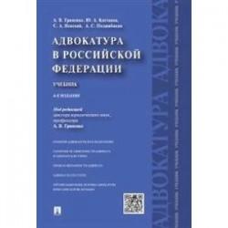 Адвокатура в РФ.Учебник