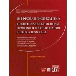 Цифровая экономика: концептуальные основы правового регулирования бизнеса в России. Монография