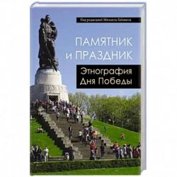 Памятник и Праздник. Этнография Дня Победы