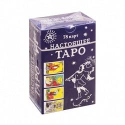 Настоящее Таро