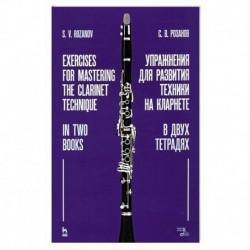Упражнения для развития техники на кларнете. В двух тетрадях. Учебное пособие