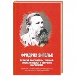 Фридрих Энгельс. Великий мыслитель, ученый-энциклопедист и теоретик марксизма