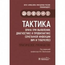Тактика врача при выявлении, диагностике и профилактике сочетанной инфекции ВИЧ и туберкулез