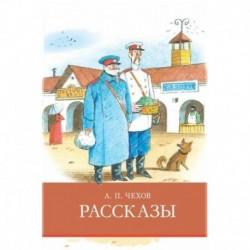 Рассказы.Чехов