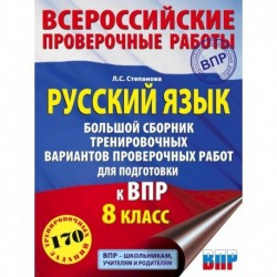 Русский язык. 8 класс Большой сборник тренировочных вариантов проверочных работ для подготовки к ВПР