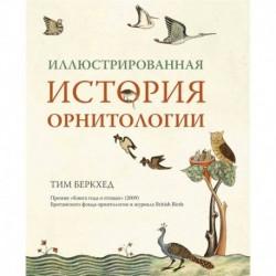 Иллюстрированная история орнитология