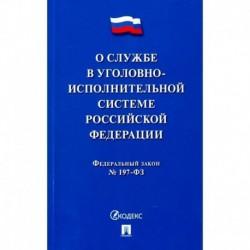 О службе в уголовно-исполнительной системе РФ