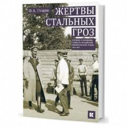 Жертвы стальных гроз: Пленные и погибшие генералы Российской императорской армии. 1914–1917