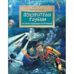 Покорители глубин.История подводных погружений