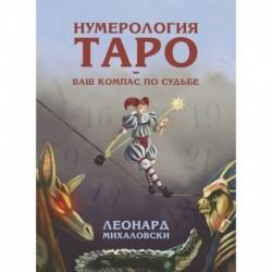 Нумерология Таро - ваш компас по судьбе (8083). Леонард Михаловски