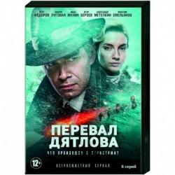 Перевал Дятлова. (8 серий). DVD