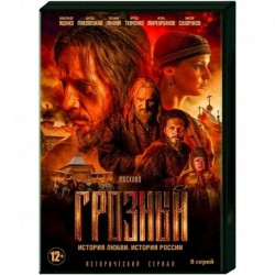 Грозный. (8 серий). DVD