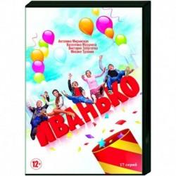 Иванько. (17 серий). DVD