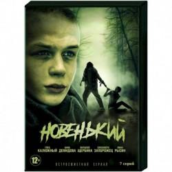 Новенький. (7 серий). DVD