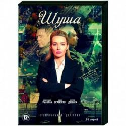 Шуша. (16 серий). DVD