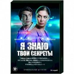 Я знаю твои секреты. (4 сезона, 16 серий). DVD