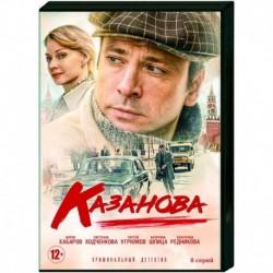 Казанова. (8 серий). DVD