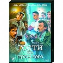 Гости из прошлого. (17 серий). DVD