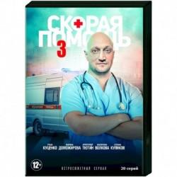 Скорая помощь 3. (20 серий). DVD