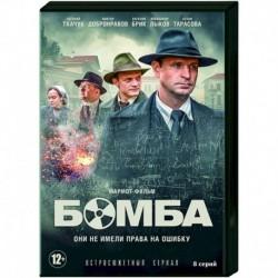 Бомба. (8 серий). DVD