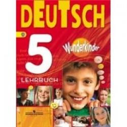 Немецкий язык. 5 класс. Учебник для общеобразовательных организаций. ФГОС