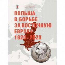 Польша в борьбе за Восточную Европу 1920-2020
