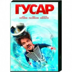 Гусар. (18 серий). DVD