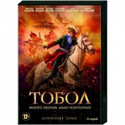 Тобол. (8 серий). DVD