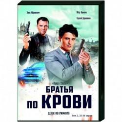 Братья по крови. Том 2. (25-36 серии). DVD