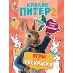 Кролик Питер 2. Игры, раскраски и полные лапы наклеек!