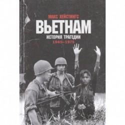 Вьетнам.История трагедии 1945-1975