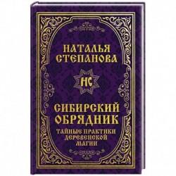 Сибирский обрядник. Тайные практики деревенской магии.