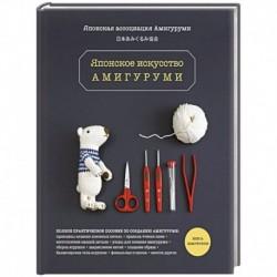 Японское искусство амигуруми. Полное практическое пособие. Книга-конструктор