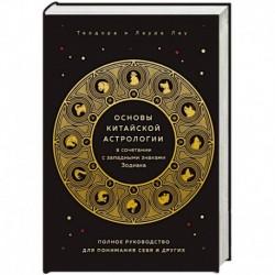 Основы китайской астрологии